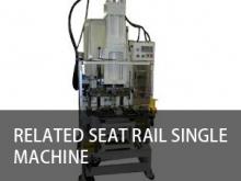 Related seat rail single machine